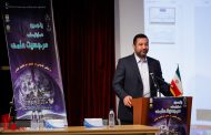 Fifth Scientific Authority Conference
