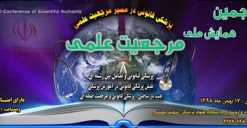 Fifth National Conference on Scientific Authority